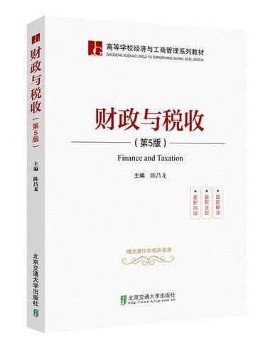财政与税收(第5版)