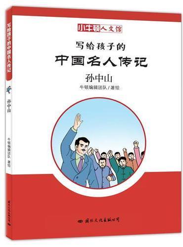 写给孩子的中国名人传记:孙中山