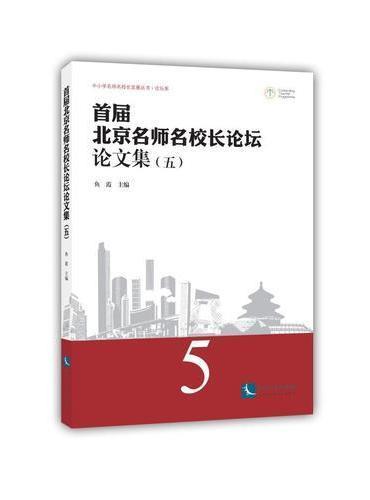 首届北京名师名校长论坛论文集(五)