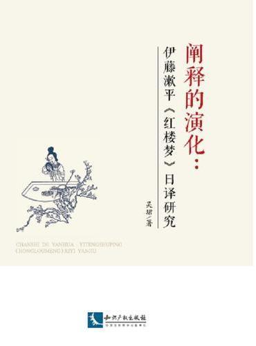 阐释的演化:伊藤漱平《红楼梦》日译研究