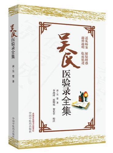 吴氏医验录全集