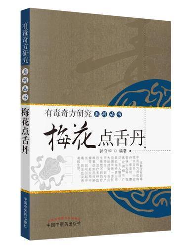 梅花点舌丹·有毒奇方研究系列丛书