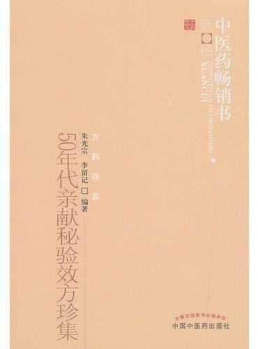50年代亲献秘验效方珍集·中医药畅销书选粹•方药存真