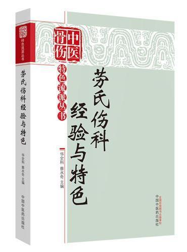 劳氏伤科经验与特色·中国骨伤特色流派丛书