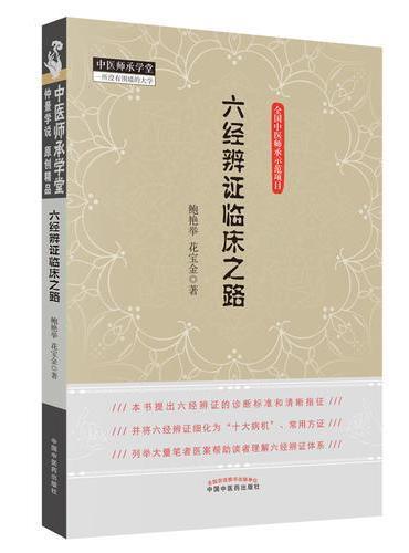六经辨证临床之路·中医师承学堂