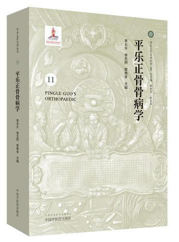 平乐正骨骨病学·平乐正骨系列丛书