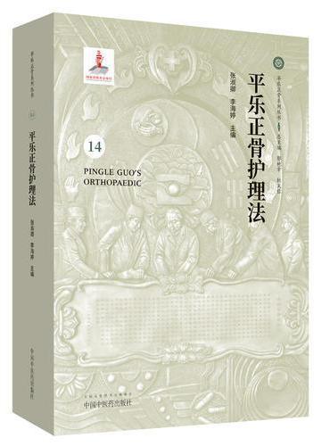 平乐正骨护理法·平乐正骨系列丛书