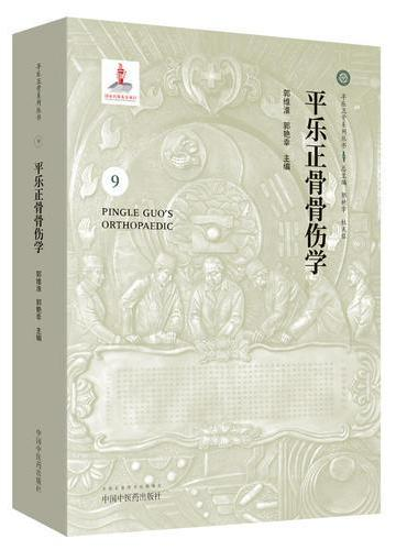平乐正骨骨伤学·平乐正骨系列丛书