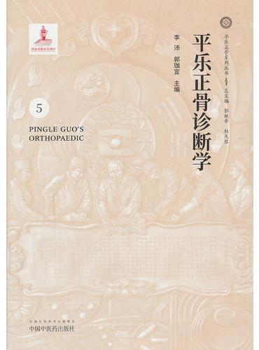 平乐正骨诊断学·平乐正骨系列丛书