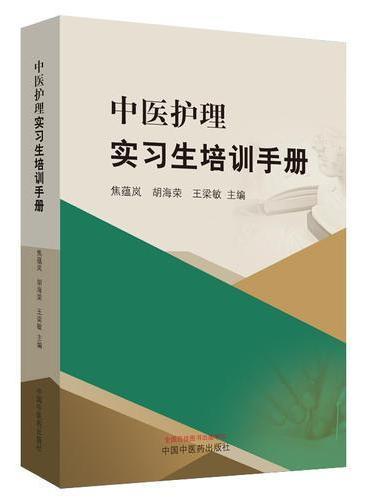 中医护理实习生培训手册