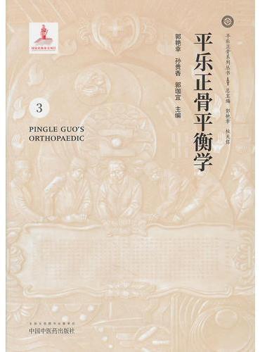 平乐正骨平衡学·平乐正骨系列丛书