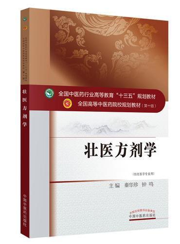 """壮医方剂学·全国中医药行业高等教育""""十三五""""规划教材"""