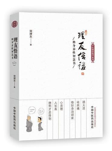 理友悟语——修身养性智慧书