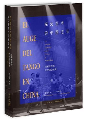探戈艺术的中国之花-阿根廷探戈在中国的发展