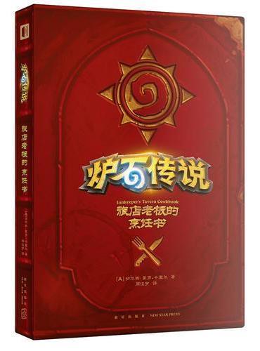 炉石传说:旅店老板的烹饪书