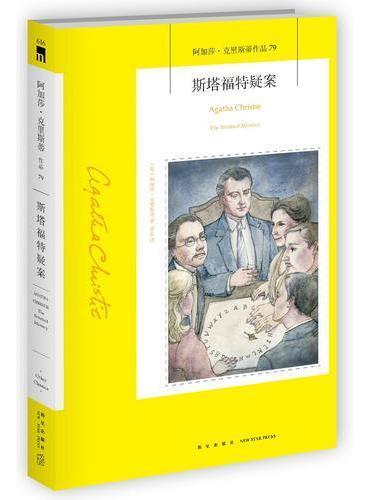 斯塔福特疑案:阿加莎·克里斯蒂侦探作品集79