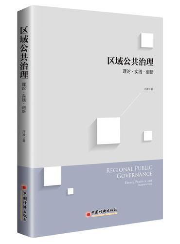区域公共治理:理论·实践·创新