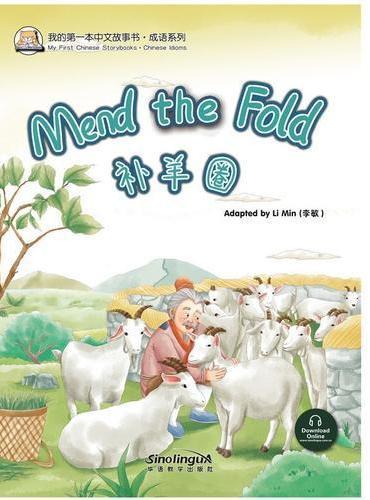 我的第一本中文故事书·成语系列·补羊圈