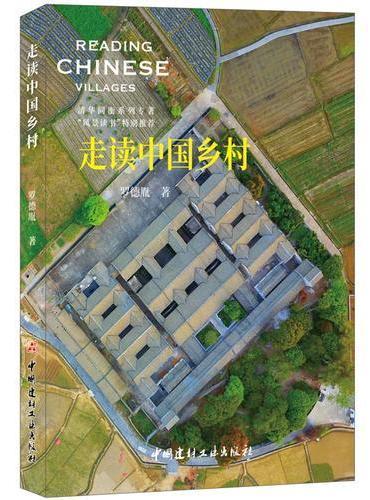 走读中国乡村