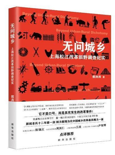 无问城乡:上海松江改革田野调查纪实