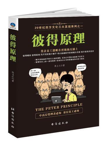 20世纪西方文化三大发现:彼得原理