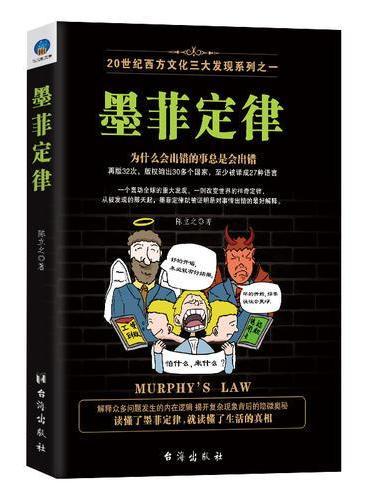 墨菲定律(不可不知的神奇定律和生存法则,读懂生活真相,改变命运人生)