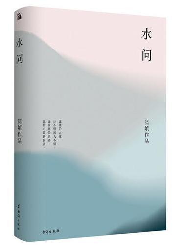 简媜:水问(精装典藏纪念版)
