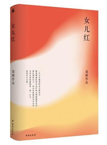 简媜:女儿红(精装典藏纪念版)