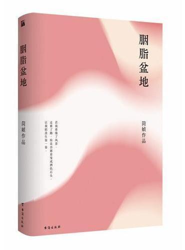 简媜:胭脂盆地(精装典藏纪念版)