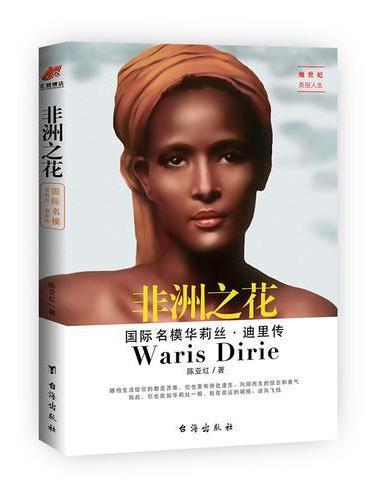 非洲之花:国际名模华莉丝·迪里传——她世纪美丽人生书系