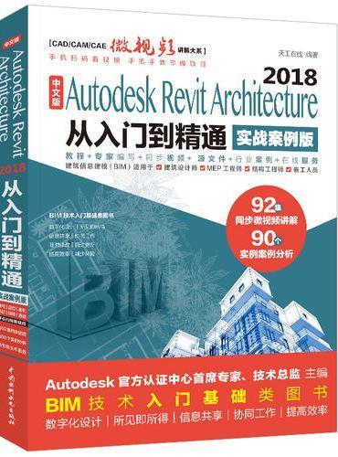 Autodesk Revit Architecture 2018从入门到精通 实战案例视频版