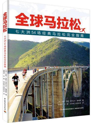 全球马拉松—七大洲54场经典马拉松完全指南