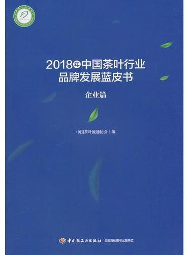 2018年中国茶叶行业品牌发展蓝皮书(企业篇)