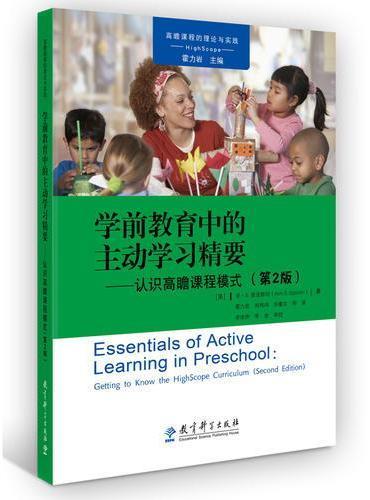 高瞻课程的理论与实践:学前教育中的主动学习精要——认识高瞻课程模式(第2版)