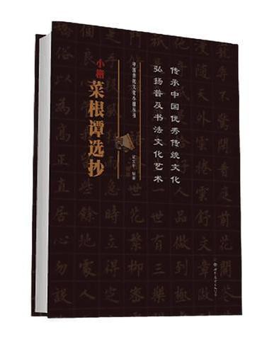 中国传统文化小楷丛书 小楷菜根谭选抄