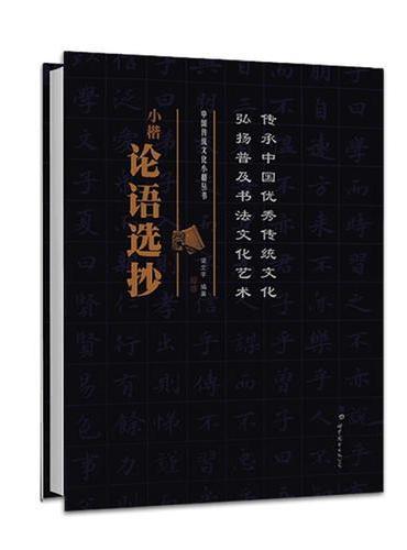 中国传统文化小楷丛书 小楷论语选抄