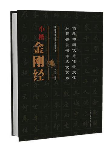 中国传统文化小楷丛书 小楷金刚经