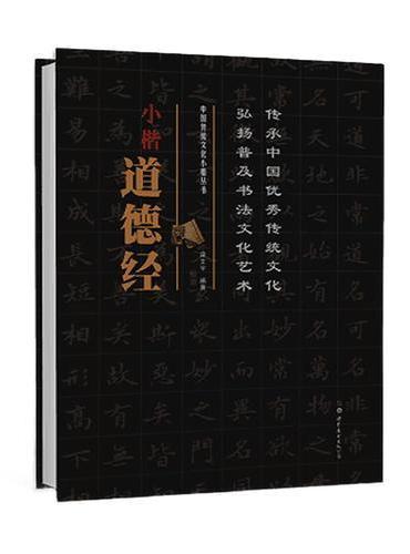 中国传统文化小楷丛书 小楷道德经