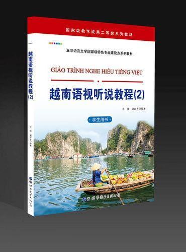 越南语视听说教程(2)(学生用书)