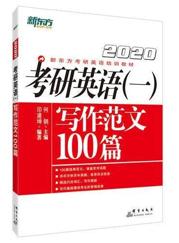 新东方 (2020)考研英语(一)写作范文100篇
