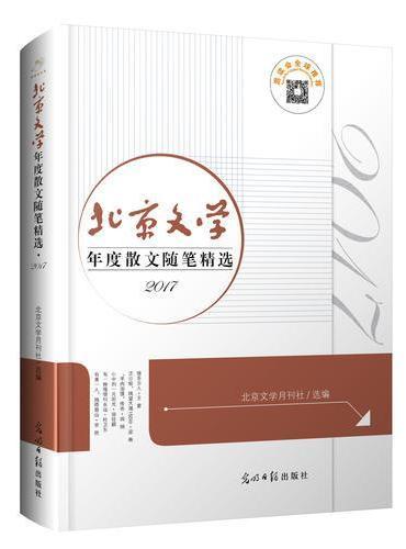 北京文学年度散文随笔精选. 2017