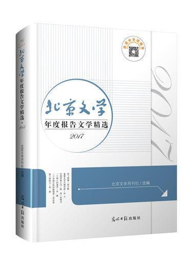 北京文学年度报告文学精选 2017