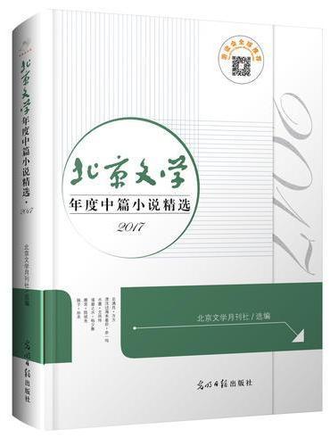 北京文学年度中篇小说精选. 2017