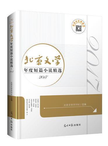北京文学年度短篇小说精选. 2017