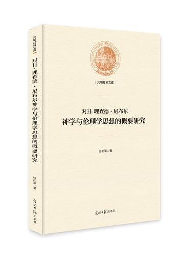 对H.理查德·尼布尔神学与伦理学思想的概要研究