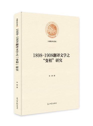 """1898-1908翻译文学之""""变相""""研究"""