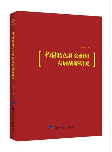 中国特色社会组织发展战略研究