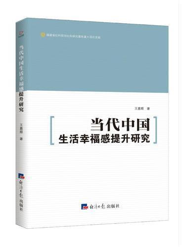 当代中国生活幸福感提升研究