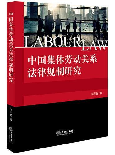 中国集体劳动关系法律规制研究