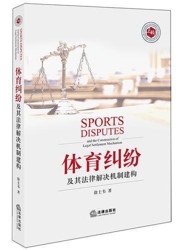 体育纠纷及其法律解决机制建构